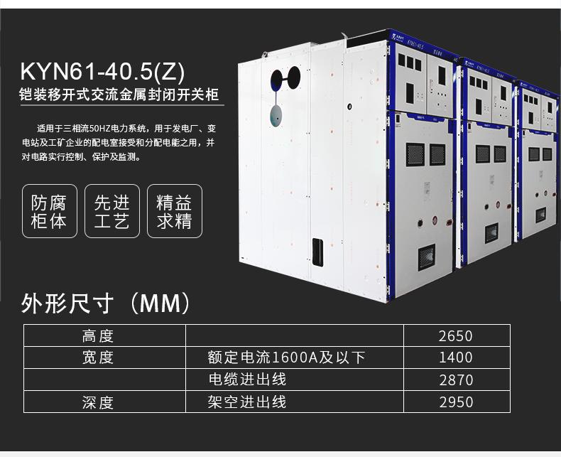 永册KYN系列产品参数及外形尺寸