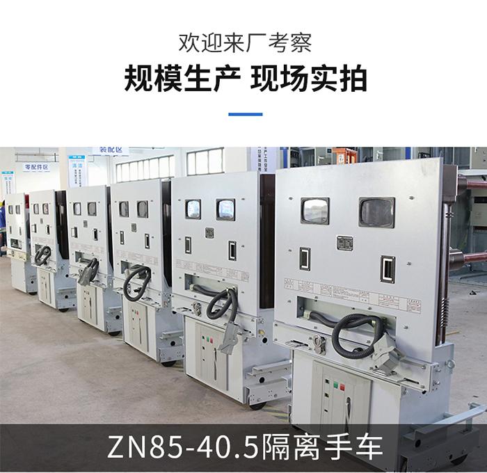 ZN85.40.5隔离手车