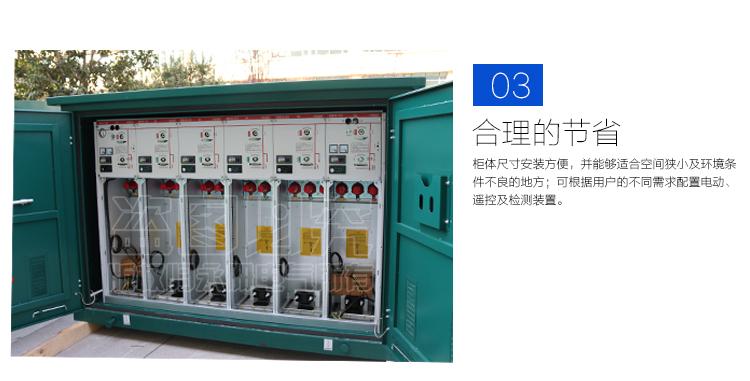 高压电缆分支箱性能特点3